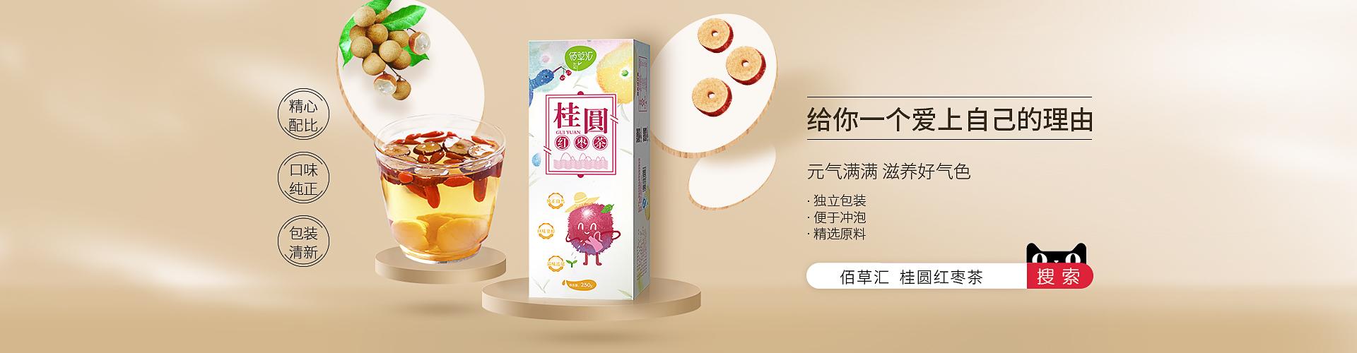 佰草汇桂圆红枣茶
