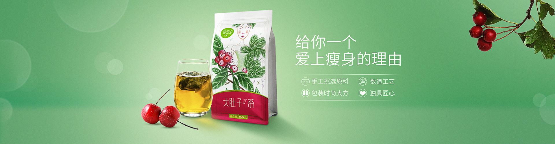 佰草汇大肚子茶