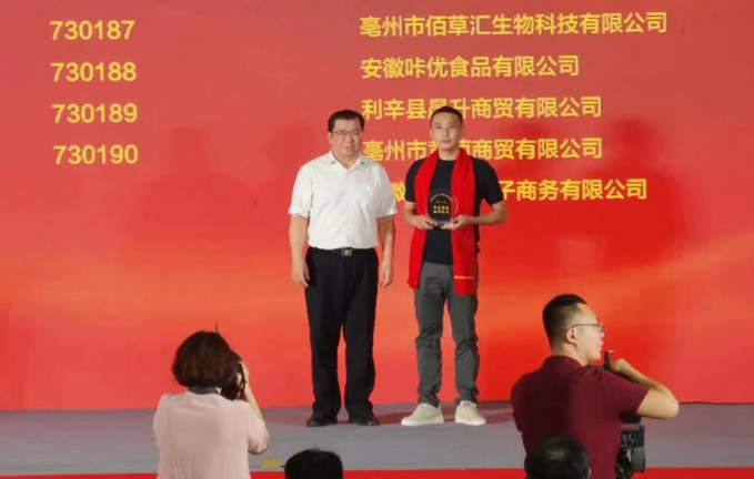 热烈祝贺佰草汇两家公司同时挂牌成功!